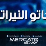 ميركاتو النيراتزوري الإنتر (صور: Mercatoday)