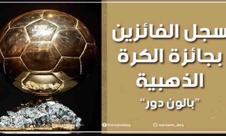 """سجل الفائزين بجائزة الكرة الذهبية """"بالون دور"""" عبر التاريخ"""