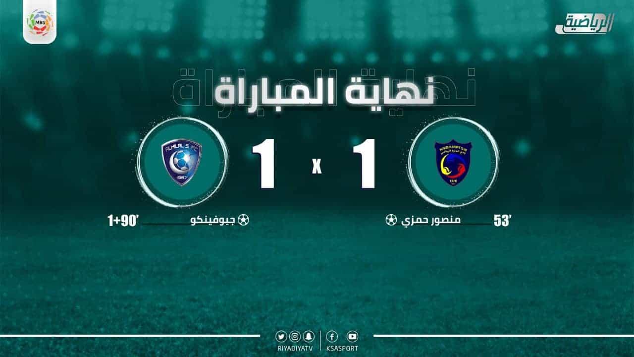 بث مباشر اهداف مباراة الهلال والحزم فى الدوري السعودي