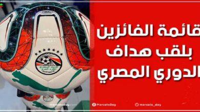 قائمة الفائزين بلقب هداف الدوري المصري منذ عام 1949