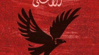 """صورة الأهلي المصري يقتبس خطة """"حق الانتفاع"""" من وست هام"""
