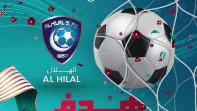 هدف الهلال أمام الترجي في كأس العالم للأندية 2019 (صور: TV)