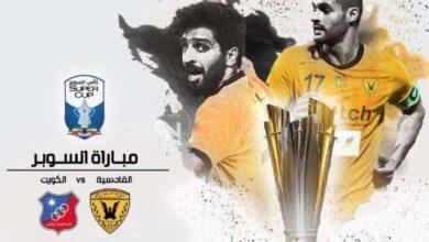 صورة رأسية نيجيرية تنصر القادسية على الكويت في كأس السوبر الكويتي 2019