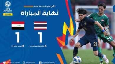 نتيجة مباراة تايلاند والعراق فى كأس آسيا تحت 23 سنة (صور:twitter)