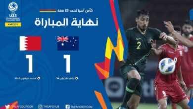صورة أهداف مباراة البحرين وأستراليا فى كأس أمم آسيا تحت 23 عاماً