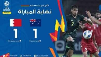 نتيجة مباراة البحرين واستراليا فى كأس اسيا تحت 23 سنة (صور:twitter)