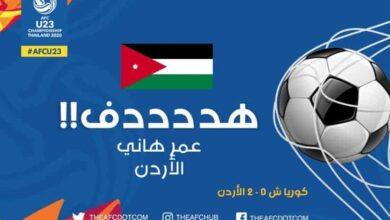 صورة أهداف مباراة الأردن وكوريا الشمالية في كأس أمم آسيا تحت 23 عامًا