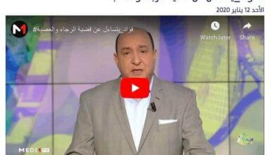 صورة فيديو | الإعلام المغربي يتحسر على أحد أسوأ المشاهد في تاريخ الرياضة المحلية