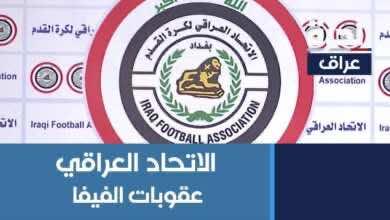 صورة رسميًا | الفيفا يوافق على استقالة الاتحاد العراقي لكرة القدم