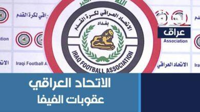 """""""فيفا"""" يوافق على استقالة الاتحاد العراقي (صور: Google)"""