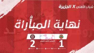 صورة أهداف مباراة شباب الأهلي دبي والجزيرة فى الدوري الإماراتي