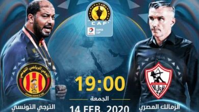 صورة جدول مواعيد مباريات اليوم الجمعة 14-2-2020 والقنوات الناقلة
