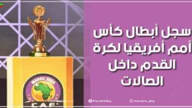 سجل أبطال كأس أمم أفريقيا لكرة القدم داخل الصالات منذ عام 1996
