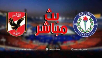 صورة بث مباشر | مشاهدة مباراة الأهلي وسموحة في الدوري المصري