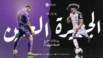 صورة بث مباشر | مشاهدة مباراة العين والجزيرة في الدوري الإماراتي