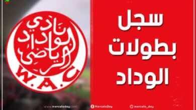 صورة سجل بطولات نادي الوداد البيضاوي المغربي