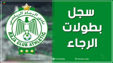 سجل بطولات نادي الرجاء البيضاوي المغربي