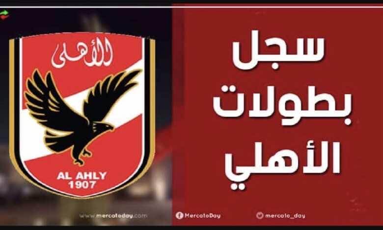 سجل بطولات النادي الأهلي المصري