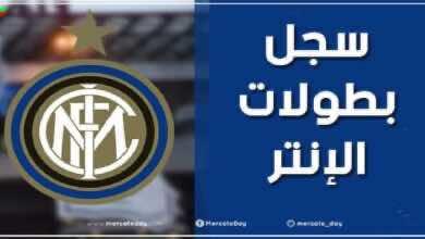 بطولات نادي إنتر ميلانو الإيطالي