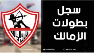 سجل بطولات نادي الزمالك المصري