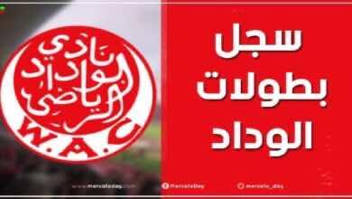 سجل بطولات نادي الوداد البيضاوي المغربي