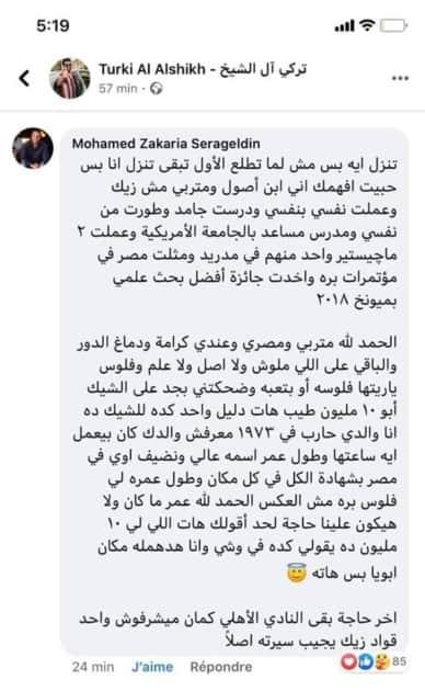 رد محمد سراج الدين المحذوف من صفحة تركي آل الشيخ