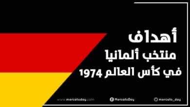 فيديو | أهداف منتخب المانيا في كأس العالم 1974