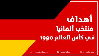 فيديو | أهداف منتخب المانيا فى كأس العالم 1990
