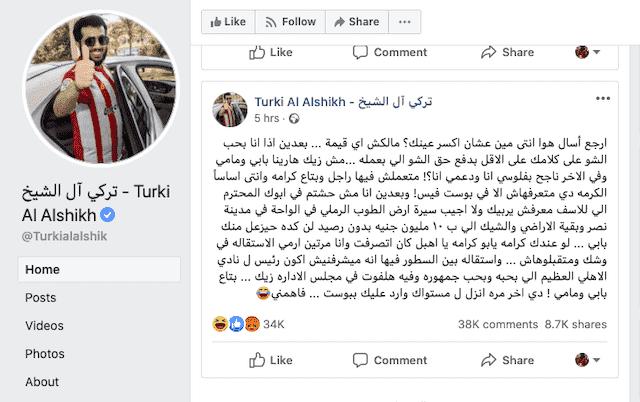 تركي آل الشيخ يوجه رده الأخير لمحمد سراج الدين