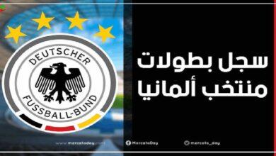 سجل بطولات منتخب ألمانيا