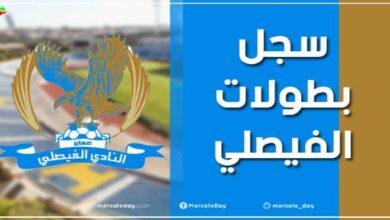 سجل بطولات نادي الفيصلي الأردني