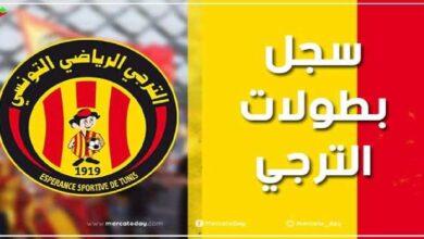 سجل بطولات الترجي التونسي