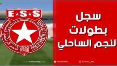 سجل بطولات النجم الساحلي التونسي