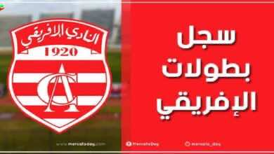 سجل بطولات الافريقي التونسي