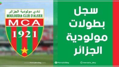 سجل بطولات مولودية الجزائر