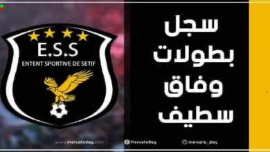 سجل بطولات وفاق سطيف الجزائري
