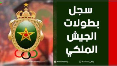 سجل بطولات الجيش الملكي المغربي