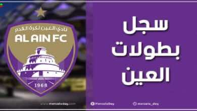 سجل بطولات نادي العين الإماراتي