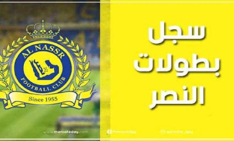 سجل بطولات نادي النصر السعودي