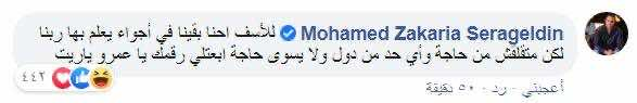 الأهلي يتدخل لحماية مشجع من بطش مرتضى منصور