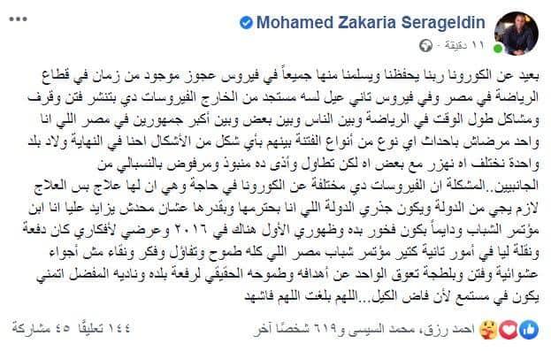 عضو مجلس إدارة الأهلي يفتح النار على الفيروسات المستشرية في جسد الكرة المصرية
