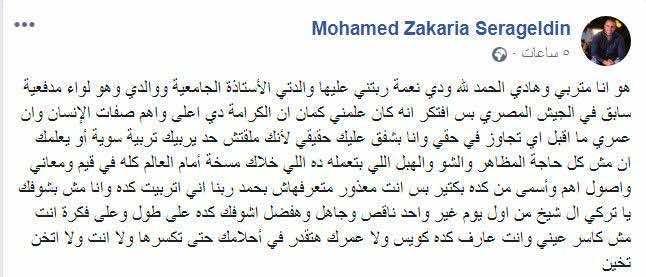عضو الأهلي يُهين تركي آل الشيخ