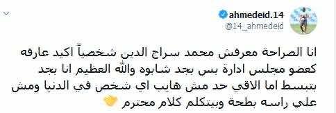 """تغريدة أحمد عيد عبد الملك على موقع التواصل الاجتماعي """"تويتر"""""""