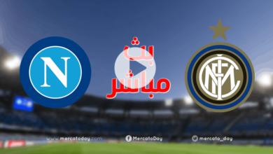 صورة بث مباشر | مشاهدة مباراة الإنتر ونابولي في كأس إيطاليا