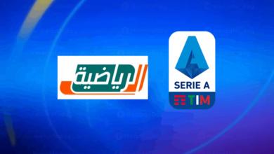 صورة قناة السعودية الرياضية تتفاوض لشراء الدوري الايطالي 2020 و2021
