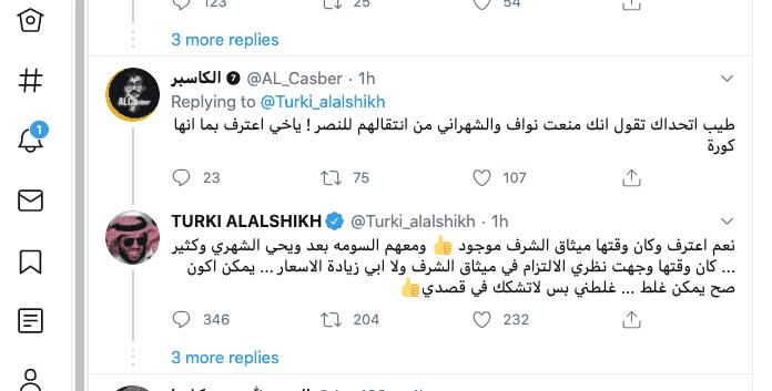 اعترف تركي آل الشيخ بحرمان النصر من 3 صفقات نارية