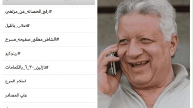 """صورة مرتضى منصور يَرد على تصدر هاشتاج """"رفع الحصانه"""" في تويتر"""