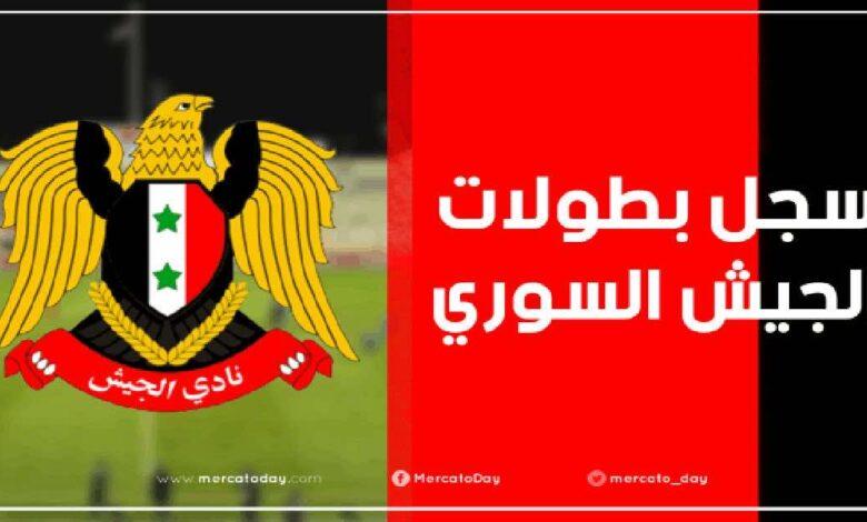سجل بطولات نادي الجيش السوري