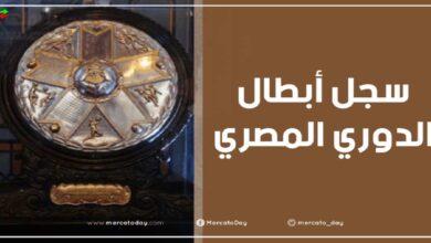 سجل أبطال الدوري المصري عبر التاريخ