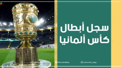 سجل الأبطال الفائزين بكأس ألمانيا